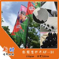 Buy cheap 110gsm warp knitted flag fabric,dye sublimation direct printing, ink through, from wholesalers