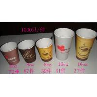 Quality 2.5/3/4/8/9/16oz paper cup for sale