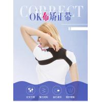 OK cloth shoulder and back support belt for posture correct Adult children can be customized with posture correction