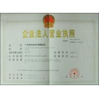 SiKon Automation (Guangzhou) Co.,Ltd. Certifications