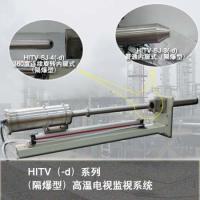 Quality High Temperature Video Camera , Integrated HD Camera For Industrial Surveillance for sale