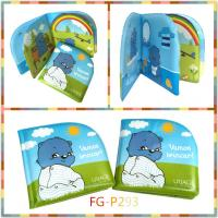 Buy Washable Baby Bath Book with Colorful Printing Available at wholesale prices