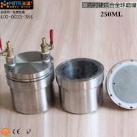 Quality Tungsten Carbide Lined Vacuum Ball Mill Jar Used For Lab Planetary Ball Mill for sale