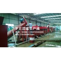 Quality plastic films crushing and washing plant,pp pe washing plant,hdpe recycling plant for sale