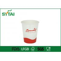 Quality 6 oz 250ml Customized Printed Single Wall Paper Cups with PE Coated Paper , Multi Color for sale