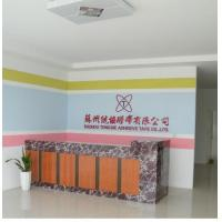 China Suzhou Tongxie Adhesive Tape Co., Ltd. logo