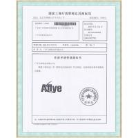 A-FLY International Limited Certifications