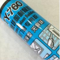 Quality Middle Grade Fast Cure Glass Silicone Sealant  Sealing Thixotropy for sale