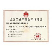 Shenzhen Jiaxuntong Computer Technology Co., Ltd. Certifications