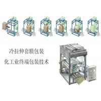 Quality Auto Film Wrapping Machine for Dextrose / Maltodextrin / Sorbitol Pallets Packaging for sale