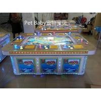 Quality Pet Baby fishing game machine for sale