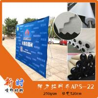 Buy cheap 260gsm stretch fabric, pop up fabric,soft image frame fabric, display systems from wholesalers