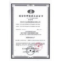 Shenzhen Guoshengyuan Packaging Co., Ltd Certifications