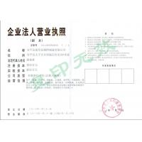 HESLY (China) Metal Mesh Group Limited-ISO9001:2008 Certifications