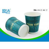 Quality 8oz Biodegradable Cold Drink Paper Cups Double Structure For Taking Away for sale