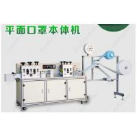 Quality PLC Control Earloop Face Mask Making Machine With Tension Control System for sale