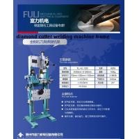 Buy cheap Diamond cutter welding machine frame(1200)FULI , diamond tool from wholesalers
