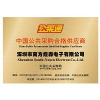 Shenzhen South-Yusen Electron Co.,Ltd Certifications