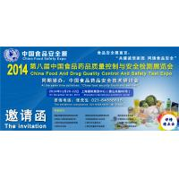 China China's food safety exhibition 2014 on sale