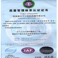 Zhangjiagang EQS Machinery Co., Ltd. Certifications