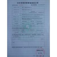 Wuhan Yijinmei Textile Co.,Ltd Certifications
