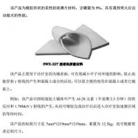 Buy cheap Swx - 227 flexible shielding material from wholesalers