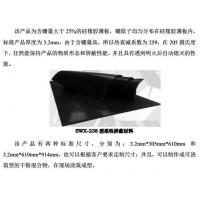 Buy cheap Swx - 238 flexible shielding material from wholesalers